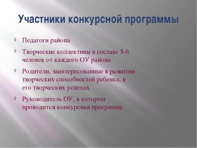 Участники конкурсной программы Педагоги района Творческие коллективы в состав...
