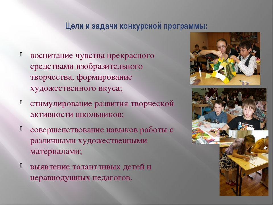 Цели и задачи конкурсной программы: воспитание чувства прекрасного средствам...