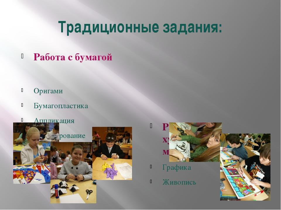Традиционные задания: Работа с бумагой Оригами Бумагопластика Аппликация Маке...