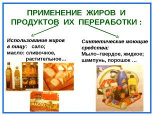 ПРИМЕНЕНИЕ ЖИРОВ И ПРОДУКТОВ ИХ ПЕРЕРАБОТКИ : Использование жиров в пищу: сал