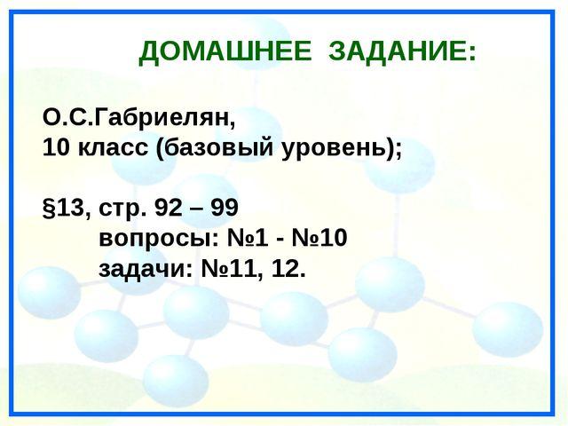 ДОМАШНЕЕ ЗАДАНИЕ: О.С.Габриелян, 10 класс (базовый уровень); §13, стр. 92 – 9...