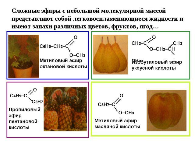 Сложные эфиры с небольшой молекулярной массой представляют собой легковосплам...