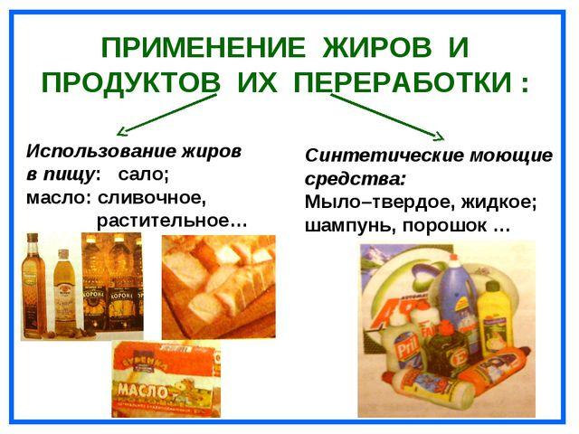 ПРИМЕНЕНИЕ ЖИРОВ И ПРОДУКТОВ ИХ ПЕРЕРАБОТКИ : Использование жиров в пищу: сал...
