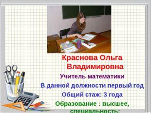 Краснова Ольга Владимировна Учитель математики В данной должности первый год