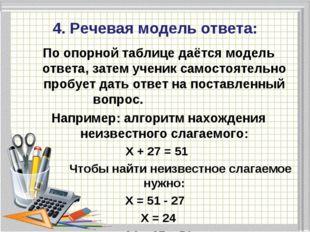 4. Речевая модель ответа: По опорной таблице даётся модель ответа, затем учен