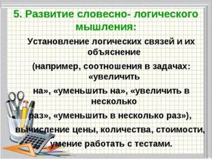 5. Развитие словесно- логического мышления: Установление логических связей и