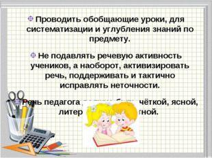 Проводить обобщающие уроки, для систематизации и углубления знаний по предмет