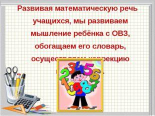 Развивая математическую речь учащихся, мы развиваем мышление ребёнка с ОВЗ, о
