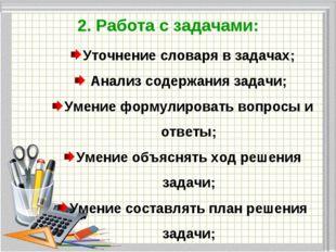 2. Работа с задачами: Уточнение словаря в задачах; Анализ содержания задачи;
