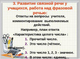 3. Развитие связной речи у учащихся, работа над фразовой речью: Ответы на во