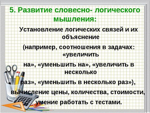 5. Развитие словесно- логического мышления: Установление логических связей и...