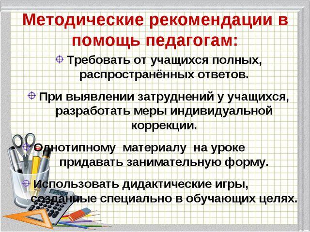 Методические рекомендации в помощь педагогам: Требовать от учащихся полных, р...