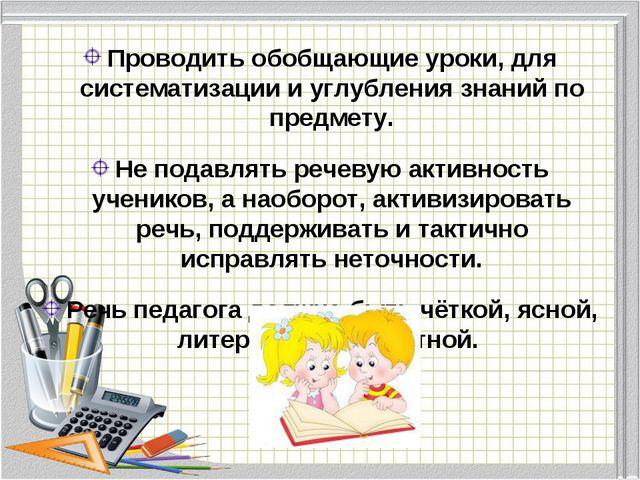 Проводить обобщающие уроки, для систематизации и углубления знаний по предмет...
