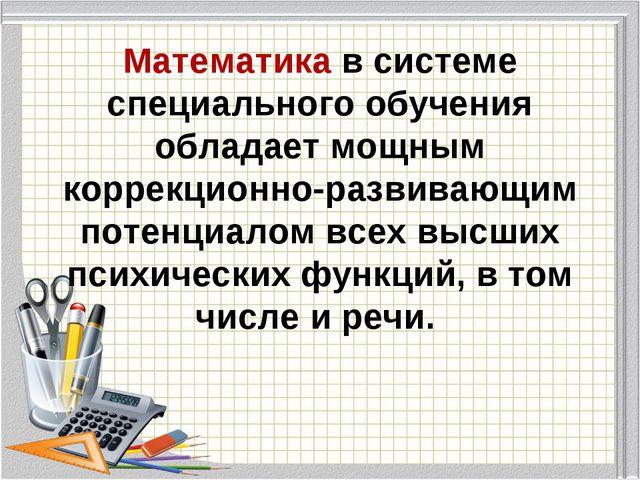 Математика в системе специального обучения обладает мощным коррекционно-разви...