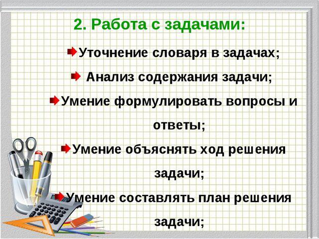 2. Работа с задачами: Уточнение словаря в задачах; Анализ содержания задачи;...
