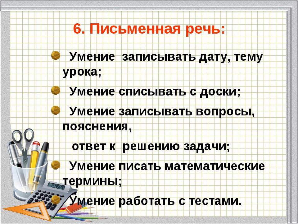 6. Письменная речь: Умение записывать дату, тему урока; Умение списывать с д...