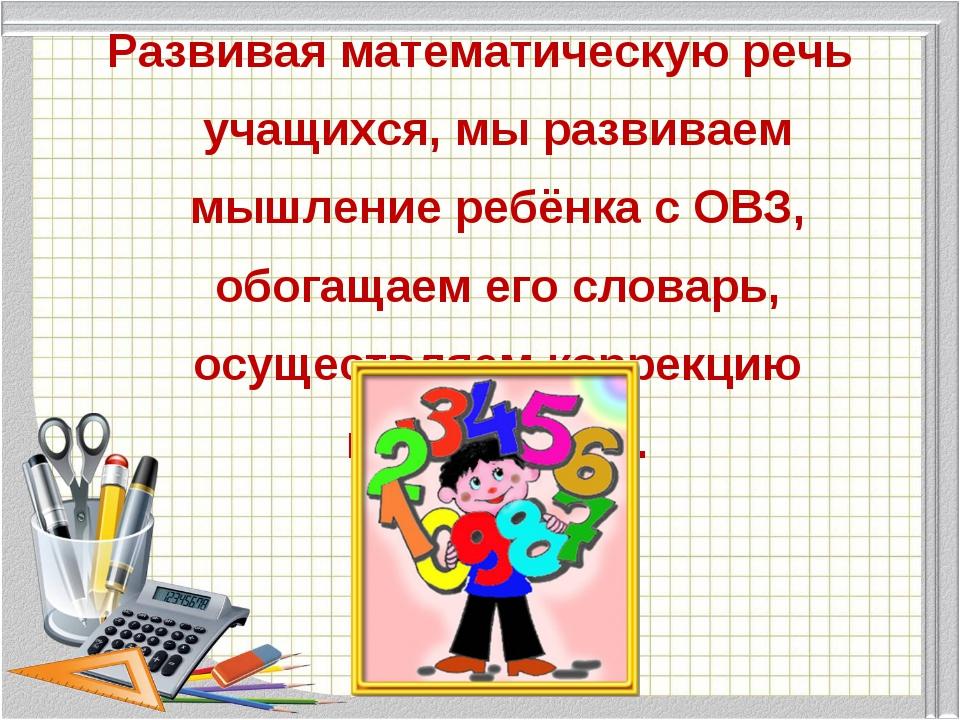 Развивая математическую речь учащихся, мы развиваем мышление ребёнка с ОВЗ, о...