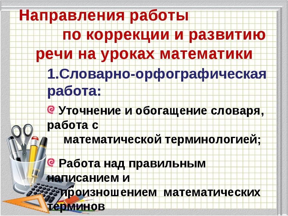 Направления работы по коррекции и развитию речи на уроках математики 1.Словар...