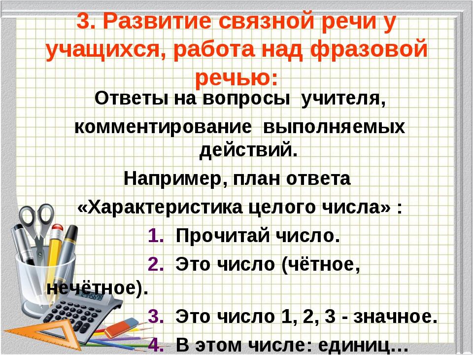 3. Развитие связной речи у учащихся, работа над фразовой речью: Ответы на во...
