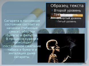 Сигарета в пассивном состоянии состоит из начинки (табачные смеси), обёртки (