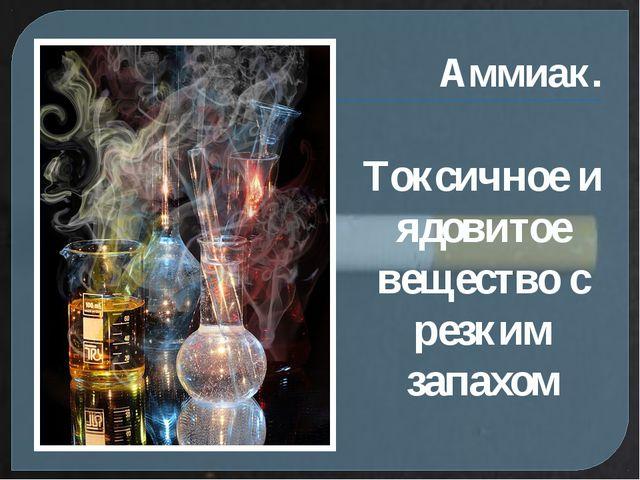 Аммиак. Токсичное и ядовитое вещество с резким запахом