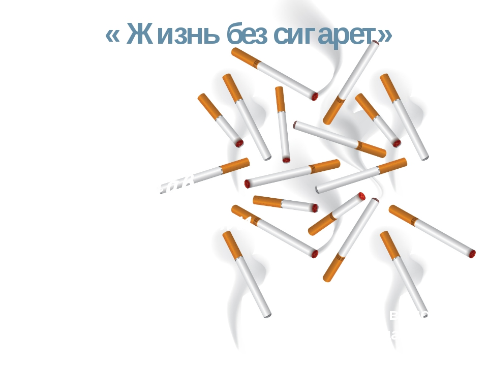 « Жизнь без сигарет» Химический  состав  сигареты Работу выполнила Учениц...