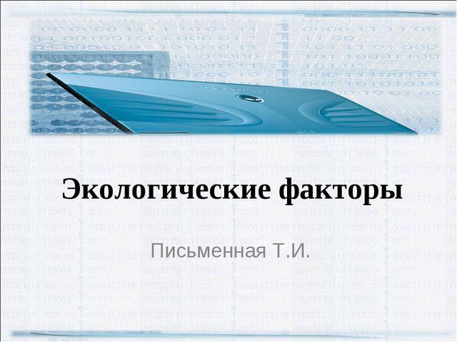 Экологические факторы Письменная Т.И. http://aida.ucoz.ru