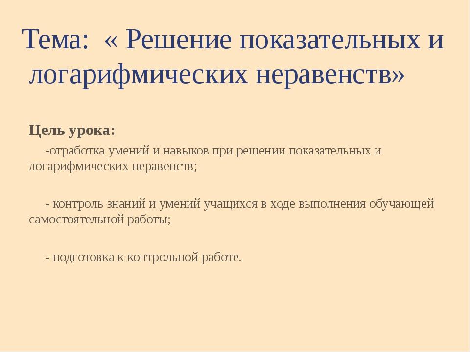 Тема: « Решение показательных и логарифмических неравенств» Цель урока: -отра...