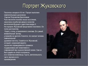 Портрет Жуковского Писатель в возрасте 55 лет. Портрет выполнен замечательным