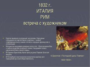 1832 г. ИТАЛИЯ РИМ встреча с художником Картин вызвала подлинный энтузиазм.