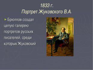 1833 г. Портрет Жуковского В.А. Брюллов создал целую галерею портретов русски
