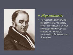 Жуковский: «С чувством национальной гордости скажу, что между всеми живописца