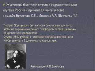 Жуковский был тесно связан с художественными кругами России и принимал личное