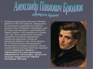 Профессор архитектуры Александр Павлович Брюллов (1798–1877) известен, прежде