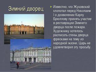 Зимний дворец Известно, что Жуковский хлопотал перед Николаем I о дозволении