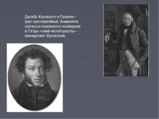 Дружба Жуковского и Пушкина – факт хрестоматийный. Знаменитая строчка из пушк