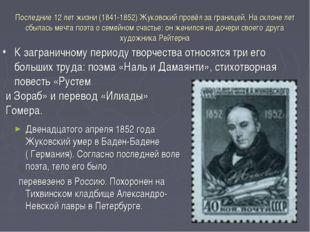 Последние 12 лет жизни (1841-1852) Жуковский провёл за границей. На склоне ле