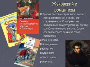 Жуковский и романтизм В Третьяковской галерее висит потрет поэта, написанный