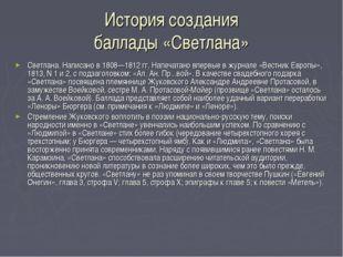 История создания баллады «Светлана» Светлана. Написано в 1808—1812 гг. Напеча