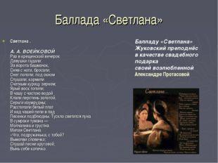 Баллада «Светлана» Светлана . А. А. ВОЕЙКОВОЙ Раз в крещенский вечерок Девушк
