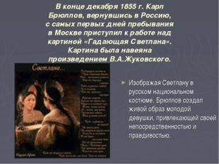 В конце декабря 1855 г. Карл Брюллов, вернувшись в Россию, с самых первых дн