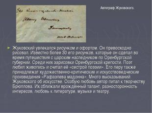 Жуковский увлекался рисунком и офортом. Он превосходно рисовал. Известно бол
