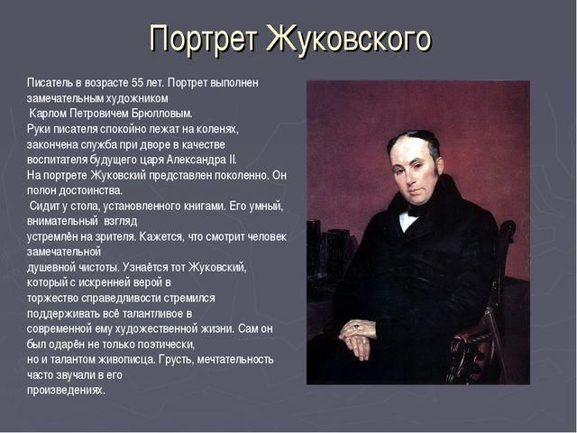 Портрет Жуковского Писатель в возрасте 55 лет. Портрет выполнен замечательным...