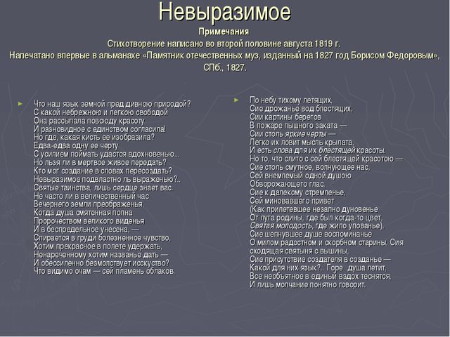 Невыразимое Примечания Стихотворение написано во второй половине августа 1819...