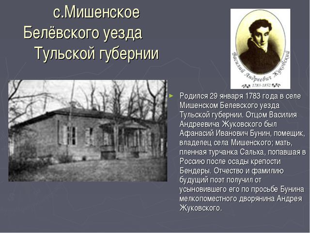 с.Мишенское Белёвского уезда Тульской губернии Родился 29 января 1783 года в...