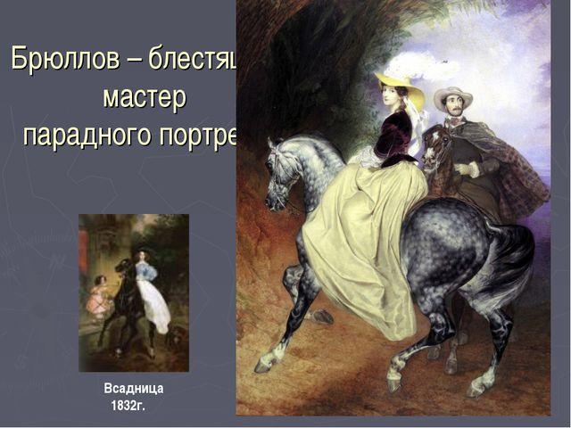 Брюллов – блестящий мастер парадного портрета Всадница 1832г.