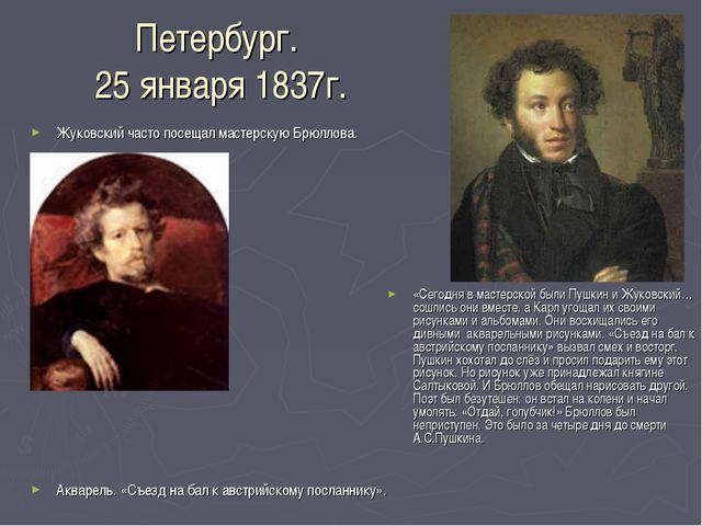 Петербург. 25 января 1837г. Жуковский часто посещал мастерскую Брюллова. Аква...