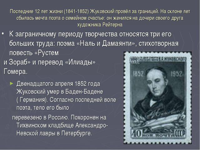 Последние 12 лет жизни (1841-1852) Жуковский провёл за границей. На склоне ле...