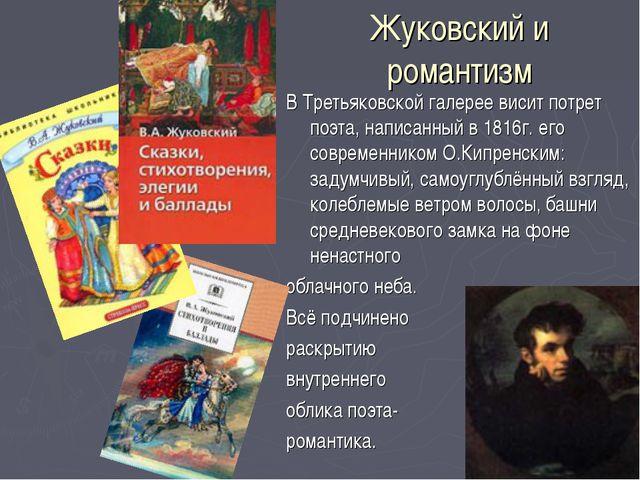 Жуковский и романтизм В Третьяковской галерее висит потрет поэта, написанный...