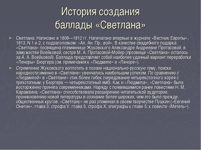 История создания баллады «Светлана» Светлана. Написано в 1808—1812 гг. Напеча...